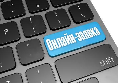 Онлайн заявка на дистанционное обучение