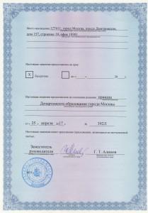 Лицензия - 2 сторона